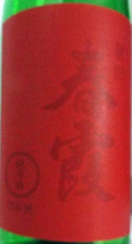 春霞 純米酒 赤ラベル (2)