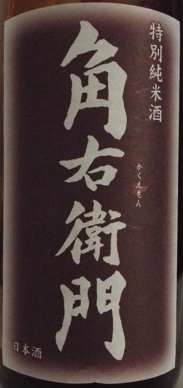 福小町 特別純米酒「角右衛門」