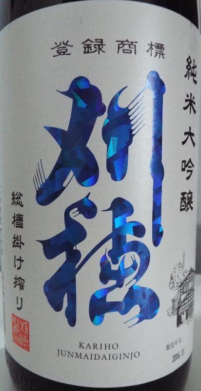 刈穂 純米大吟醸