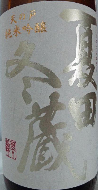 天の戸 純米吟醸「夏田冬蔵」