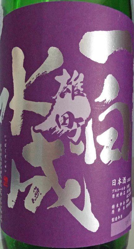福禄寿 純米吟醸「一白水成」雄町