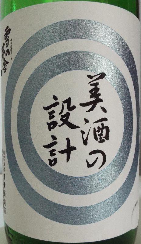 由利正宗 純米吟醸「美酒の設計」生