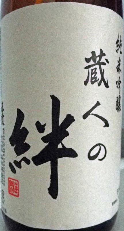 春霞 純米吟醸「蔵人の絆」