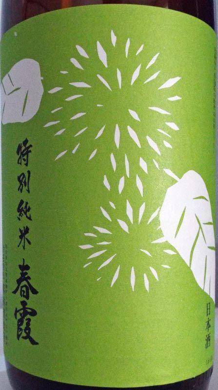 春霞 特別純米「栗ラベル・緑」