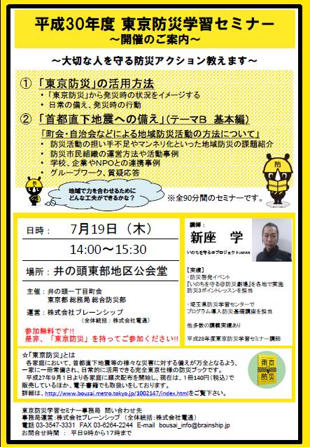 東京防災学習セミナーチラシ
