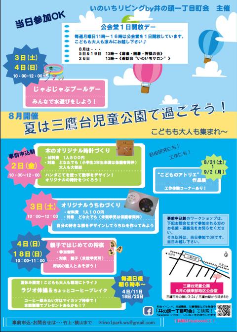 20190713 夏休み企画チラシ