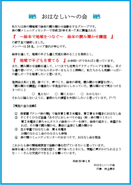 おはなしい~の会紹介文PNG