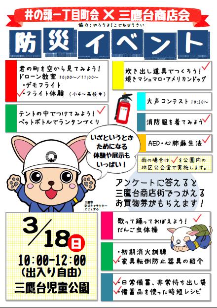 20180226  防災イベントチラシ