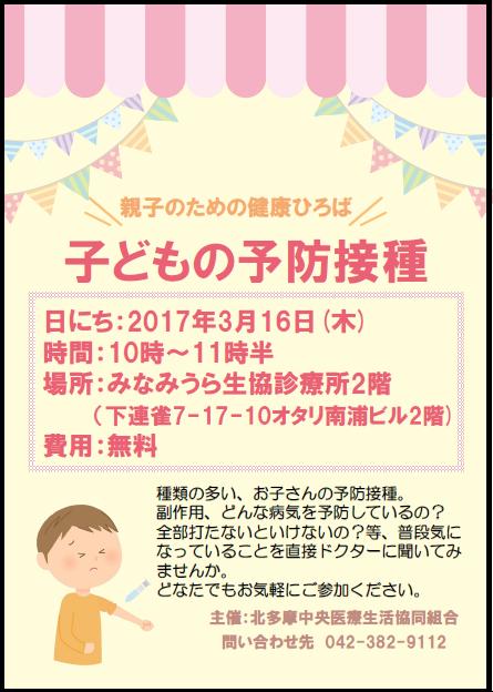 20170211金子先生チラシ