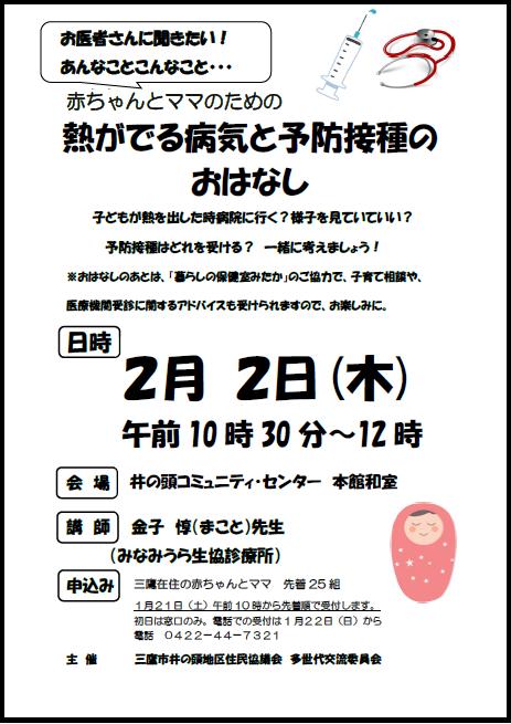 金子先生の講演会
