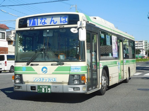 Osaka TM819 71namba