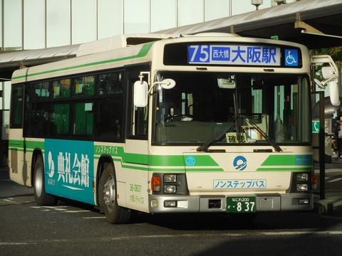 Osaka837 NK 75osaka