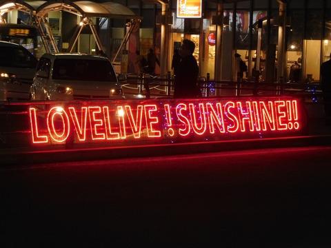 207 LOVELIVE SUNSHINE