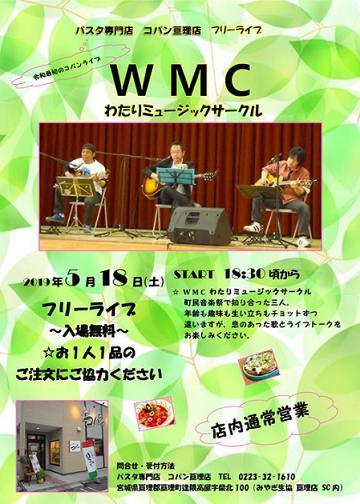 wmc_live_20190518