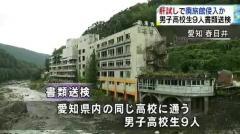 廃虚旅館で「肝試し」 高校生9人書類送検 軽犯罪法違反容疑