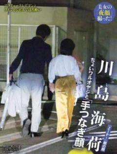 川島海荷にTBS局員と不倫、枕営業疑惑