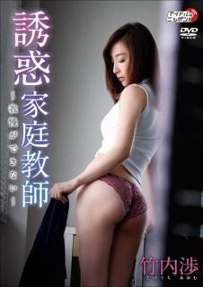 竹内渉、初DVD誘惑家庭教師 鍛え抜かれたボディの露出に期待