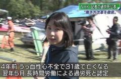 NHK、31歳女性記者の過労死を公表 月残業およそ159時間