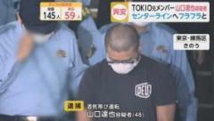 山口達也逮捕で崩れたTOKIO復帰のシナリオ