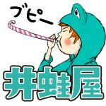 井蛙屋(せいあや)
