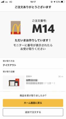 (過去のモバイルオーダー)