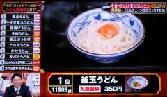 うどん総選挙、丸亀製麺「上位独占」の衝撃