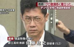 ホテルで風俗嬢殴り金奪った疑いで都立校教諭逮捕