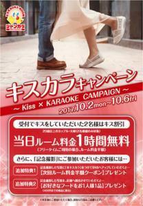 カラオケ店、「キス」で割引 キスカラキャンペーン