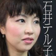 ishii_teruko_thumn