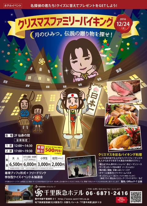 千里阪急2016