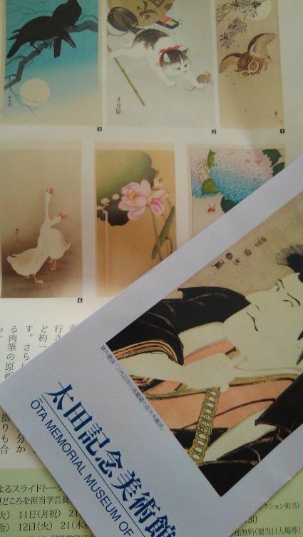 太田美術館0317