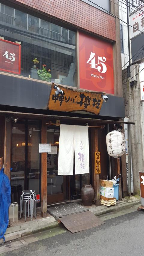 つけ麺「桜坂」1