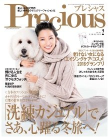0114 Precious雑誌