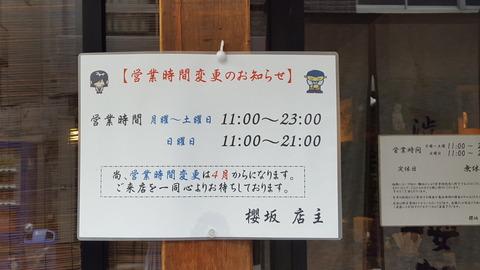 つけ麺「桜坂」2