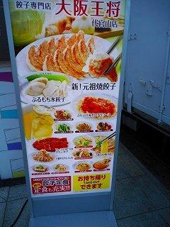 大阪王将 代官山店>