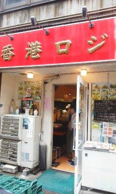 1020  香港ロジ