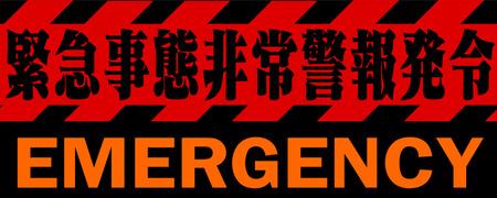 緊急事態非常警報