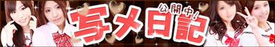 写メ日記バナー852