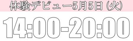 体験デビュー11
