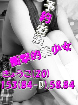kyouko273