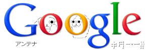Googleアンテナ