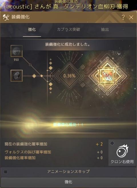 2020-03-29_1346813530_ダンデ成功2