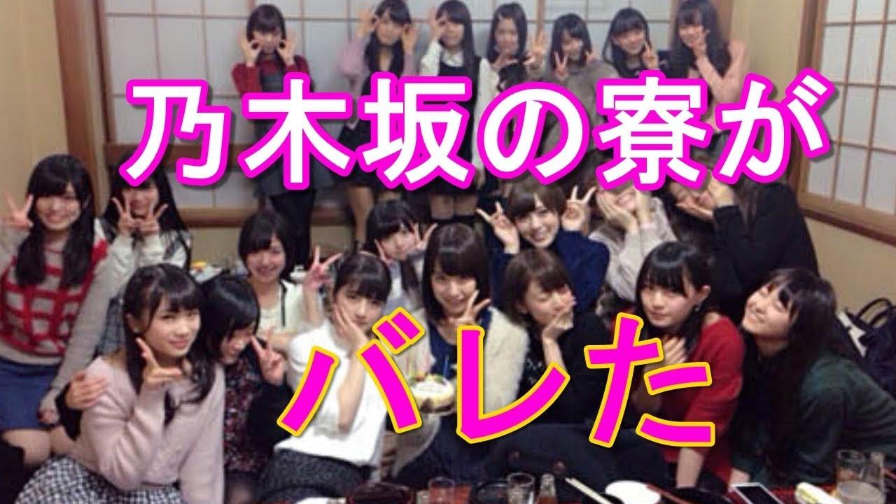 「乃木坂46は寮生活」の画像検索結果