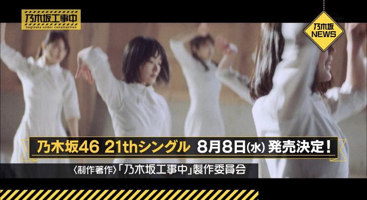 21thシングル 88発売決定 センター予想