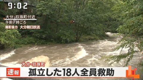 水難 リーダー 現在 川 玄倉 事故