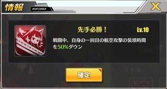 赤城スキル1