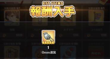 410mm連装砲