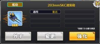 T1徹甲主砲重巡2