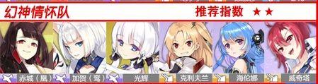三幻神pt