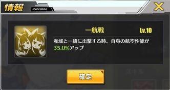 加賀スキル2